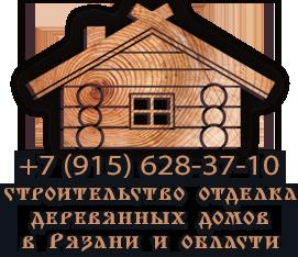 Строительство и отделка деревянных домов в Рязани и Рязанской области